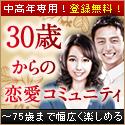 30歳からの恋活!中高年・熟年世代の出会い応援サイト