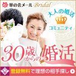 本気で結婚を考えている方のための婚活サイト紹介